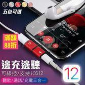 iPhone 轉接頭 充電聽歌 二合一 Lightning 轉接線 耳機轉接頭 支援通話 i8 i7 Xs Max XR 5色可選