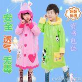 寶寶兒童雨衣女童小童幼兒園男童小學生小孩2-3-6-12歲4防水7公主 美芭