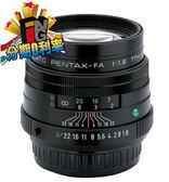 【24期0利率】送德國保護鏡 PENTAX FA 77mm F1.8 Limited 黑色版 日本製 富堃公司貨 三公主