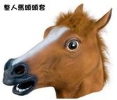 馬頭面具 全罩面具 動物 惡搞 整人 萬聖節 尾牙 變裝 PSY 騎馬舞 遊行 cosplay 生日禮物【H00152】