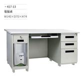 電腦桌/辦公桌(鍵盤抽屜)417-13 W140×D70×H74