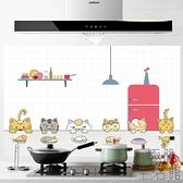 【8張裝】防油貼廚房墻貼廚柜灶壁紙防水自粘耐高溫【極簡生活】
