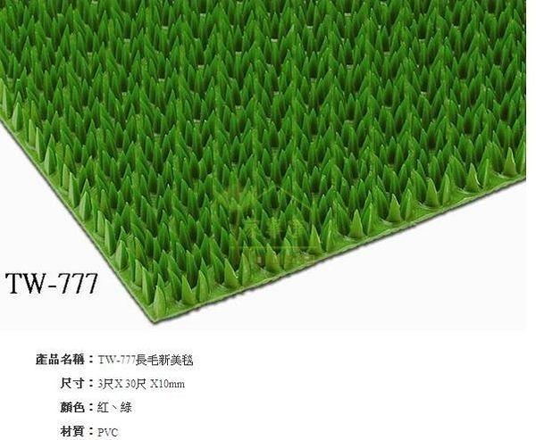 [家事達] 台灣 TW-777 長毛新美毯(4尺 X30尺*10mm )/捲