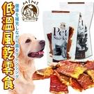 📣此商品48小時內快速出貨🚀》MINI手作鮮食堂》寵物低溫風乾肉乾零食-100g