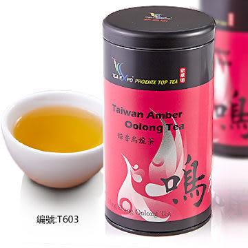 【鳴香】T603凍頂青心烏龍茶-精選幼嫩茶菁 濃香輕焙 甘醇黃金烏龍 用量省耐沖泡