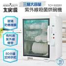 大家源 紫外線殺菌烘碗機 TCY-532...