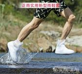 防水鞋套雨鞋套男女鞋套防水雨天防雨水鞋套防滑加厚耐磨成人硅膠鞋套雨靴 晴天時尚館