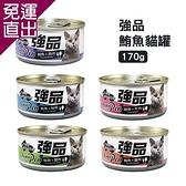 強品 Chian Pin 美味鮪魚貓罐 170g x6罐組 貓咪罐頭 貓罐頭 添加牛磺酸 貓咪營養補充罐【免運直出】