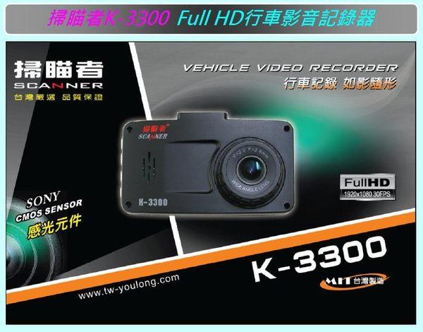 送32G卡+3孔『掃瞄者 K-3300』掃描者K3300行車記錄器/HDR/2.7吋/1080P/SONY感光元件/台灣製