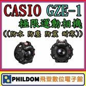 贈64G記憶卡 專用電池 電池座充!! CASIO 卡西歐 GZE-1 運動相機 極限運動 防水 防震 防塵 耐寒 G'z EYE