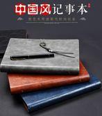 記事本復古中國風筆記本子文具辦公用品禮盒套裝創意加厚商務簡約日記本a5活頁本