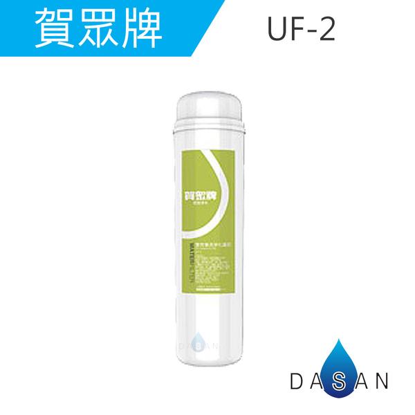 UF-2 UF2 賀眾牌濾心 PP+高精密壓縮活性碳複合式濾芯 適用UR-5501JW UR-5502JW UR-5602JW-1 UF-88 UW-112AS-1