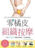 (二手書)零橘皮組織按摩:只要伸展+揉壓,4週剷除多餘脂肪,不必運動就能瘦