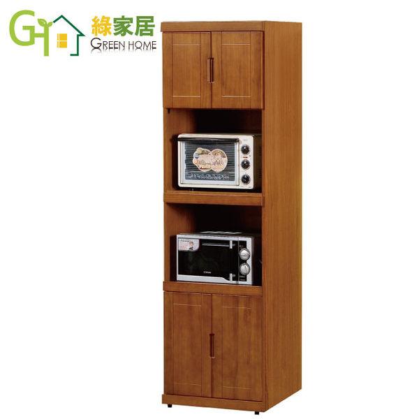 【綠家居】汐谷 時尚2尺多功能高收納櫃/餐櫃(二色可選)