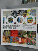 【書寶二手書T2/藝術_YKC】100位紙上動漫畫家的1000個創意靈感_坎波斯編_簡體