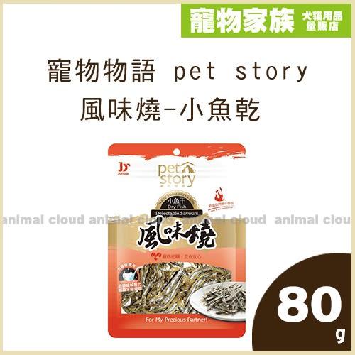 寵物家族-寵物物語 pet story 風味燒-小魚乾 80g