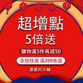 【年終大促】全館購物滿5件減50!超增點5倍送!