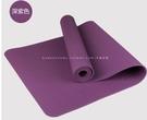 瑜伽墊 出口歐洲  外貿單色雙色tpe瑜伽墊環保無味健身墊 LX寶貝計畫 上新