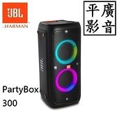 平廣 送好禮 JBL PartyBox 300 藍芽喇叭 台灣英大公司貨保一年 發光 便攜式派對燈光 喇叭 另售100
