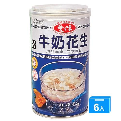 愛之味牛奶花生湯340g*6入【愛買】