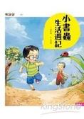 小書蟲生活週記(新版)