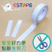 【ESTAPE】免剪刀雙面膠帶|2入組(12mm x 5M)