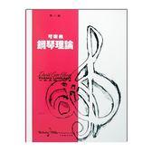 小叮噹的店 - G23 鋼琴系列 可樂弗【第二級】鋼琴理論