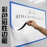 彩色磁條pvc磁貼軟磁教學展示貼白板邊框【1件=1米】尺寸25X1mm
