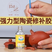 黏陶瓷的專用膠水陶瓷膠黏劑強力膠黏古董瓷器花盆花瓶沾紫砂壺杯子  夏季狂歡