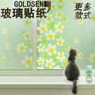 窗貼 窗戶自粘玻璃貼紙透光不透明陽台浴室...