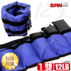 5.4公斤綁腿沙包│台灣製造調整型12磅重力沙袋.取代啞鈴運動健身器材舉重量訓練【SAN SPORTS】