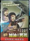挖寶二手片-0B03-131-正版DVD-華語【加油男孩】-邱澤 陳彥婷 陸明君 朱宏章 翠娥(直購價)