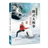 陳式太極拳原理.用法解析(附DVD)