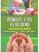 (二手書)照顧孩子的有效策略-以依附關係為焦點之親職教育