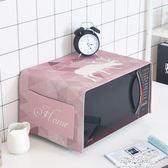 防塵罩通用格蘭仕美的微波爐罩烤箱布藝棉麻蓋巾簡約北歐麋鹿蓋佈防塵布 陽光好物