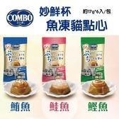 *WANG*【6入組】COMBO《妙鮮杯魚凍貓點心》17gx6入/包 雙層深海美味,可微波增添新風味