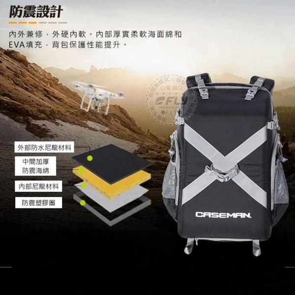 《飛翔無線3C》Caseman 卡斯曼 X3 空拍機攝影背包系列 雙肩後背包│公司貨│出遊相機包 旅遊登山包
