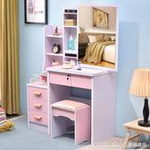 梳妝台小戶型臥室現代簡約多功能經濟型簡易飄窗網紅化妝桌子80cm  LannaS  YDL
