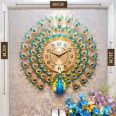 時鐘 戀妝鐘表掛鐘客廳創意時尚孔雀掛表現代簡約大氣時鐘靜音裝飾鐘表 免運 艾維朵