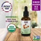 【NOW 娜奧】Now Foods 美國USDA有機認證純摩洛哥堅果保濕油 59ml ~7734 ~現貨