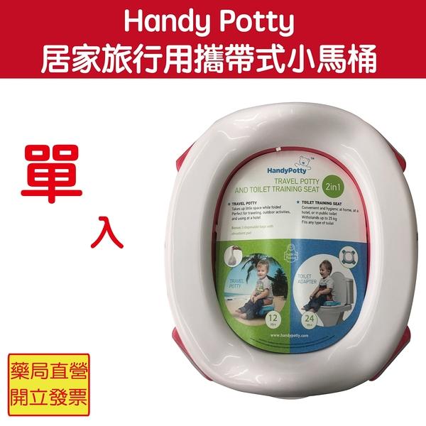 Handy Potty 居家旅行用攜帶式小馬桶