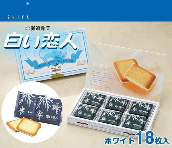 日本帶回 日本北海道 限定 白色戀人 巧克力餅乾口味 18入白巧/18入黑巧  現貨+預購
