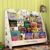 兒童書架簡易寶寶書架培訓班落地卡通收納書柜書報架幼兒園繪本架 YJT全館85折
