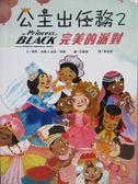 【書寶二手書T1/兒童文學_MCI】公主出任務02-完美的派對_珊寧‧海爾, 迪恩‧海爾,  黃筱茵