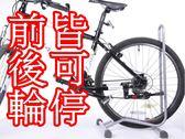 【JIS】B097 自行車L型停車架 置車架 直式立車架 插入式 L型 立車架 修車架 展示架 自行車