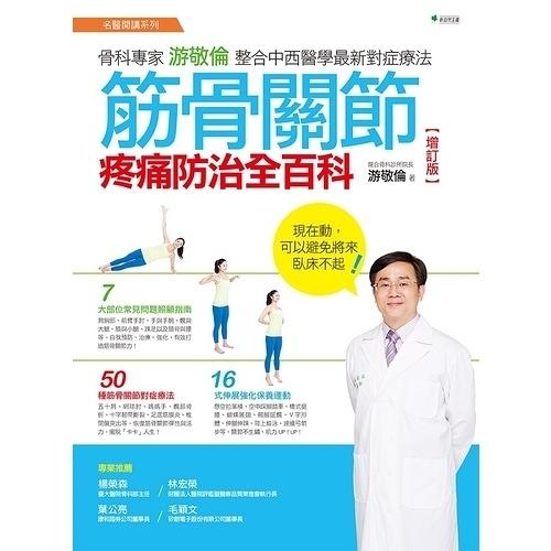 筋骨關節疼痛防治全百科(增訂版)(骨科專家游敬倫整合中西醫學最新對症療法)