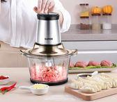 蘇泊爾絞肉機家用電動小型不銹鋼多功能攪肉料理機攪拌機碎菜打餡夏洛特 220v