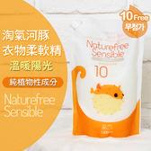 韓國MOTHER-K有機衣物柔軟精溫暖陽光(補充袋)1300ml