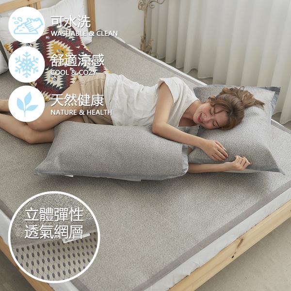 3D立體蜂巢式軟藤蓆6尺雙人加大涼蓆+枕蓆三件組-雅調灰(超取限1組)【小日常寢居】