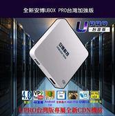 台灣安博盒子 pro 小米 電視盒 網路電視 X900 加強版 免費看第四台 成人頻道 世足